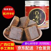 百寿元手工红糖糖可制作红糖姜茶 500g/罐 *7件