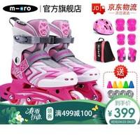 瑞士m-cro迈古溜冰鞋儿童全套装轮滑鞋micro男女可调节直排轮旱冰鞋 X3 X3粉色加厚护具套餐