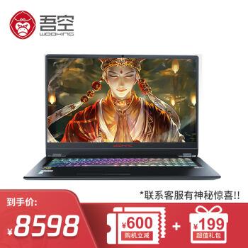 吾空S僧S17r轻薄游戏本GTX1660Ti直播笔记本电脑17.3英寸窄边144Hz全面屏非15.6 极速版(9750H|16G|512G PCIE)