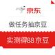 移动专享:京东 全棉时代超级品牌日 做任务抽京豆 实测得88京豆