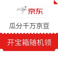 京东 IQOO3超级新品种草 瓜分千万京豆