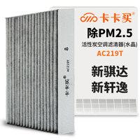 卡卡买 多效空调滤芯汽车空调滤清器(除甲醛 PM2.5空滤)日产新骐达1.6 AC219T *3件