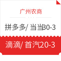 微信专享:广州农商银行 拼多多/当当网/嘀嘀/首汽约车等多商户