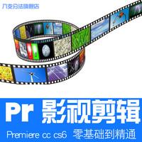 pr教程premiere软件影视剪辑摄影制作零基础AE特效短视频课程