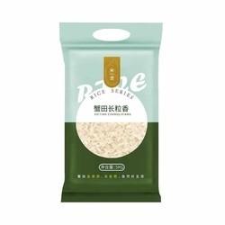 【省29.36元】米舍 蟹田长粒香米 5kg *3件-优惠购