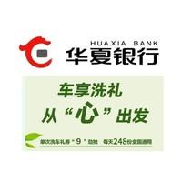移动专享:华夏银行 X 盛大汽车 洗车券