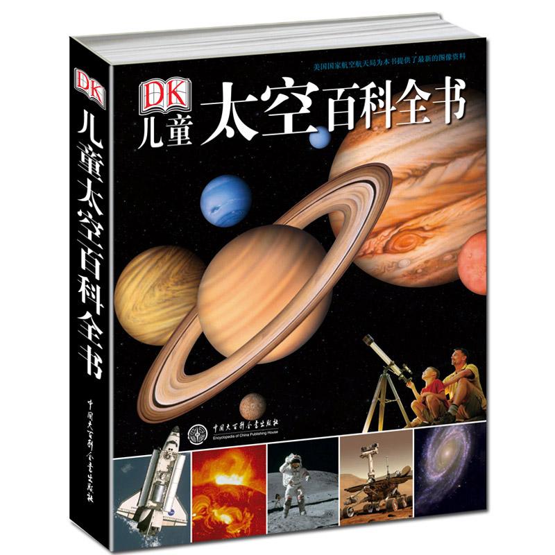 正版DK  儿童太空百科全书 天文宇宙儿童科学书籍 小学生6-12-18岁 揭秘关于宇宙太空的书籍 青少年探索太空宇宙大百科