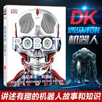 【正版包邮】DK遇见未来:机器人 3-8岁儿童百科全书大百科少儿科普读物让孩子预见未来童书AI人工智能儿童科普自然书籍小学生读物