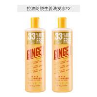REVLON 露华浓 生姜洗发水组合/洗护组合 600ml 2瓶装