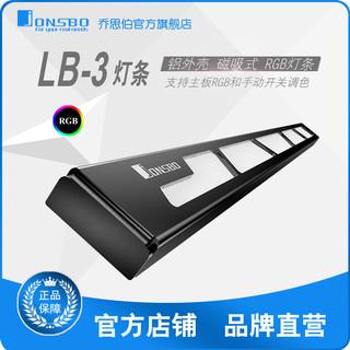 jonsbo乔思伯LB-3灯条 铝外壳 带磁吸 变色