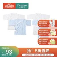 全棉时代 婴儿衣服 纱布婴儿服 59/44(建议0-3个月) 蓝色+白色 短款+长款 2盒装