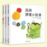 《情绪小怪兽去上学+ 旋风小鼹鼠+ 我的情绪小怪兽》全3册