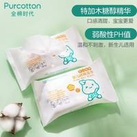 Purcotton 全棉时代 婴儿手口湿巾专用纯棉湿巾便携装 4袋/提*4 +凑单品