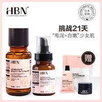 HBN日本视黄醇精华乳+熊果苷精粹水维A醇淡斑抚平细纹熬夜救星