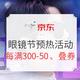 8日0点、促销活动:京东眼镜节 好券提前领 活动预热开启 每满300-50,叠券1500-300、800-100