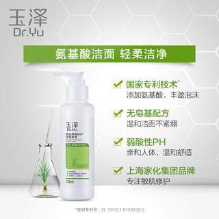 Dr.Yu 玉泽 皮肤屏障修护系列氨基酸洁面凝露 150ml