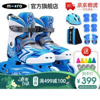 瑞士m-cro迈古溜冰鞋儿童全套装轮滑鞋micro男女可调节直排轮旱冰鞋 X3