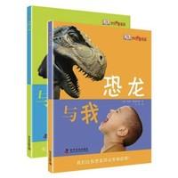 《DK恐龙与我+动物与我》精装硬皮 2本