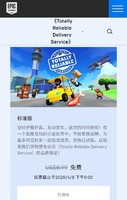 《Totally Reliable Delivery Service》Epic喜加一