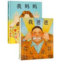 【X】我爸爸我妈妈 启发绘本 共2册 精装绘本 儿童绘本 学校指定推荐 绘本 3-6岁