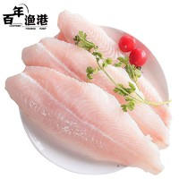 百年渔港 冷冻巴沙鱼柳 900g 4片(去皮)时令生鲜 酸菜鱼火锅烧烤食材  低脂海鲜水产 生鲜 节日送礼