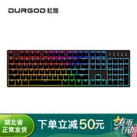 DURGOD杜伽k320/k310RGB NS cherry樱桃轴87/104键机械键盘(游戏键盘) K310 RGB-NS版(深灰紫104键) 樱桃静音红轴