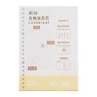 M&G 晨光 APY9BH15 康奈尔活页本替芯 20孔/A5/80页 *6件