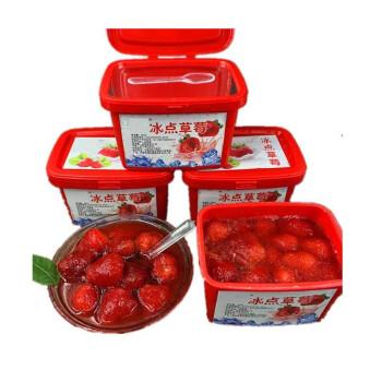 丹东冰冻草莓 单个450g/盒 冷冻冰冻红颜99草莓冻罐头新鲜果蔬 4罐