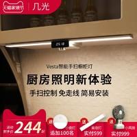 几光手扫橱柜灯led柜底灯免走线智能充电免安装厨房感应灯长条
