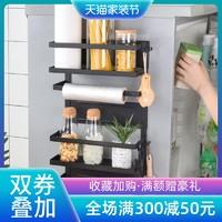 冰箱置物架侧壁挂架多功能家用厨房收纳架磁吸免打孔洗衣机置物架