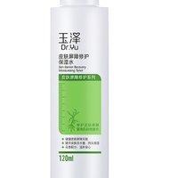 Dr.Yu 玉泽 皮肤屏障系列 修护保湿补水舒缓温和无添加爽肤水 120ml