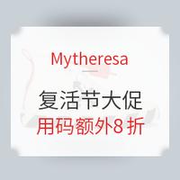 海淘活动:Mytheresa中国站商城 复活节大促