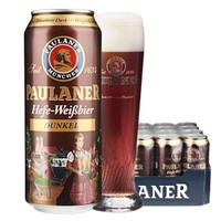 保拉纳 柏龙啤酒 小麦黑啤 500ml*24听