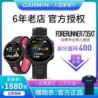 Garmin佳明forerunner735xt跑步游泳骑行铁三心率运动手表旗舰
