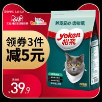 波奇网怡亲成猫猫粮5斤装包邮增肥宠物英短美短去毛球全价天然粮 *2件