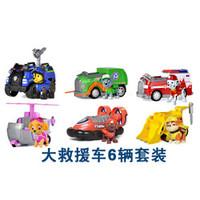 汪汪队立大功(PAW PATROL) 儿童玩具车套装 6辆套装