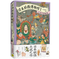 《日本妖怪博物馆Ⅰ:八百万种鬼神》