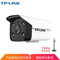 TP-LINK摄像头400万室 红外50米夜 摄像机 TL-IPC544HP-A6 焦距6mm