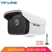 TP-LINK摄像头200万室外监控poe 清监控设备套装摄像机TL-IPC525CP 焦距4mm