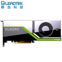 丽台(LEADTEK) NVIDIA RTX8000 48GB GDDR6显存/Turing架构/实时光线追踪渲染/GPU图形显卡