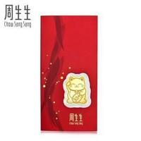 周生生CHOW SANG SANG 黄金压岁钱招财猫金片 Au9999
