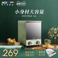 ACA电烤箱家用小型多功能烘焙机考家庭全自动复古迷小型迷你日式