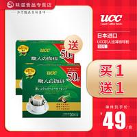 UCC悠诗诗职人挂耳咖啡粉50包日本进口手冲现磨速溶滴滤式黑咖啡