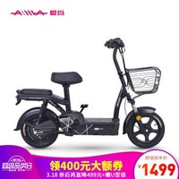 AIMA 爱玛 小蜜豆 电动车 代步电瓶车 48V简约踏板车 *2件
