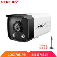 MERCURY 水星 摄像头H.265 室外筒 彩高清监控设备摄像机