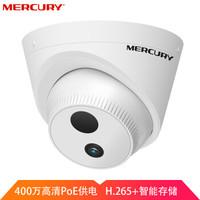 水星 MERCUR e供电红外30米夜视高清监控设备