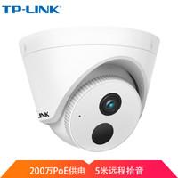 TP-LINK 200万室外监控poe供电红 装摄像机