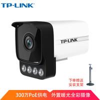 TP-LINK 摄像头300万室 外防水摄像机TL-IPC534HP-W