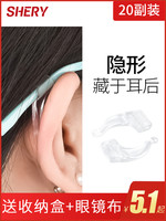 眼镜防滑套减压眼睛框支架卡扣配件套腿硅胶固定耳勾托防掉器脚套