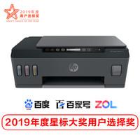 HP 惠普 518尊享版 连供无线打印一体机